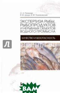 Экспертиза рыбы, рыбородуктов и нерыбных объектов водного промысла. Качество и безопасность. Учебник