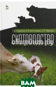 Скотоводство. Учебник. Гриф Министерства сельского хозяйства РФ