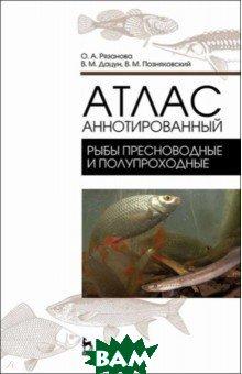 Атлас аннотированный. Рыбы пресноводные и полупроходные. Учебно-справочное пособие