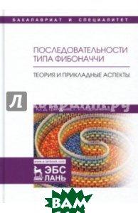 Последовательности типа Фибоначчи. Теория и прикладные аспекты. Учебное пособие