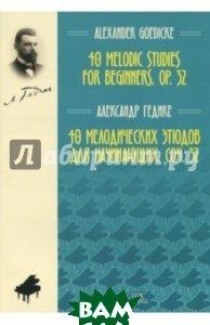 40 мелодических этюдов для начинающих, сочинение 32. Ноты