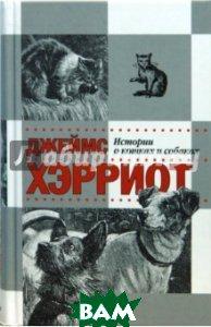 Истории о кошках и собаках. Авторский сборник. / Cat Stories. Dog Stories  Джеймс Хэрриот / James Herriot купить