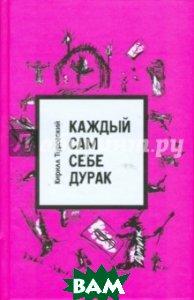 Каждый сам себе дурак  Кирилл Туровский купить