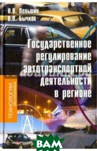 Государственное регулирование автотранспортной деятельности в регионе  Пеньшин Н.В., Бычков В.П.  купить