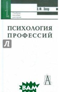 Психология профессий. Учебное пособие для вузов - 5 изд.  Зеер Э.Ф.  купить