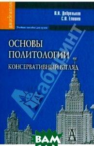 Основы политологии. Консервативный взгляд: Учебное пособие для вузов