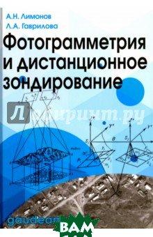 Фотограмметрия и дистанционное зондирование