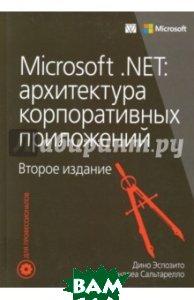 Microsoft . NET. Архитектура корпоративных приложений