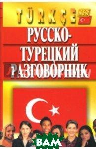Русско-турецкий разговорник. 3-е издание  О. Юстиндаг купить