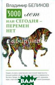 3000 лет или сегодня перемен нет. Русские мистические рассказы