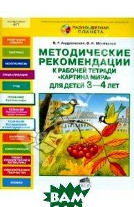 Картина мира. Методические рекомендации к рабочей тетради Картина мира для детей 3 - 4 лет