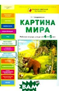 Картина мира. Рабочая тетрадь для детей 4-5 лет