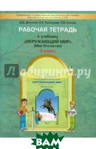 Рабочая тетрадь к учебнику Окружающий мир ( Мое Отечество ). 3 класс. Часть 2. ФГОС