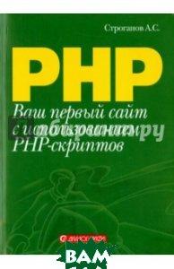 Ваш первый сайт с использованием PHP-скриптов  Строганов Александр Сергеевич купить