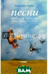 Песни неба и земли. Избранные стихотворения 1983 - 2006 годов (+CD)