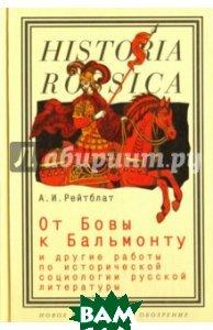 От Бовы к Бальмонту и другие работы по исторической социологии русской литературы