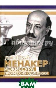 Леонид Менакер. Режиссура профессия одинокая