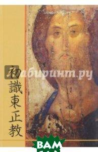Что такое Православие? (О Православии) (на китайском языке)
