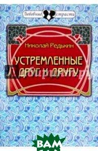 Редькин Николай Иванович / Устремленные друг к другу
