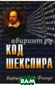 Код Шекспира  Феллоуз Вирджиния М. купить