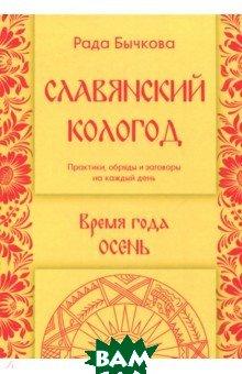 Славянский кологод. Время года Осень. Практики