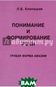 Понимание и формирование речи (грубая форма афазии). Учебно-методическое пособие