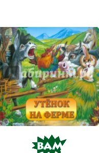 Утенок на ферме  Кирилина Ирина купить