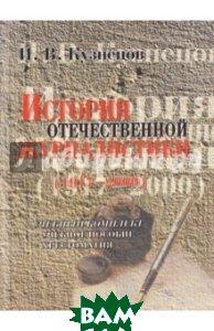 История отечественной журналистики (1917-2000). 4-е издание  Кузнецов И.В. купить