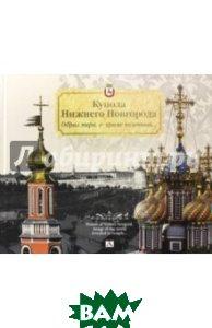 Купола Нижнего Новгорода. Образ мира, в храме явленный