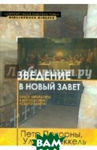 Введение в Новый Завет. Обзор литературы и богословия Нового Завета
