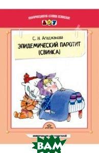 Эпидемический паротит (свинка)