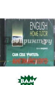 Сам себе учитель английского / English Home Tutor (аудиокурс CD)