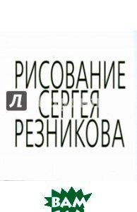 Рисование Сергея Резникова: Альбом