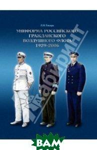Униформа российского военного воздушного флота. 1929-2006