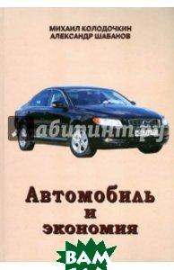 Купить Автомобиль И Экономия