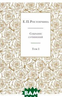 Собрание сочинений. В 6-ти томах. Том 1