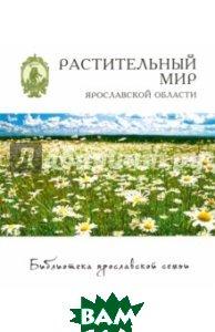 Растительный мир Ярославской области