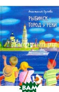 Рыбинск - город у реки