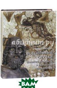Всесильный случай. Великие моменты в греческой археологии