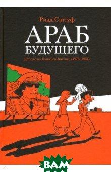 Араб будущего. Детство на Ближнем Востоке (1978-1984)