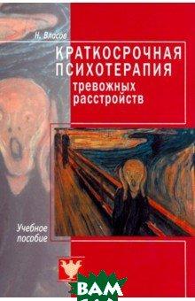 Краткосрочная психотерапия тревожных расстройств. Учебное пособие