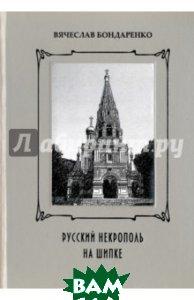 Русский некрополь на Шипке