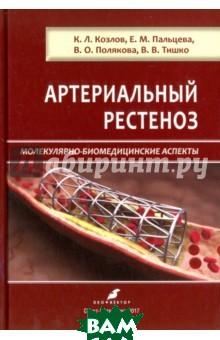 Артериальный рестеноз. Молекулярно-биомедицинские аспекты