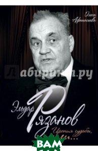 Эльдар Рязанов. Ирония судьбы, или
