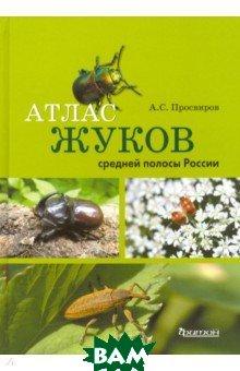 Атлас жуков средней полосы России