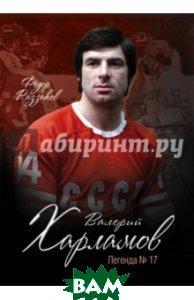 Валерий Харламов. Легенда 17