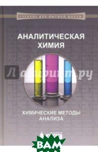 Аналитическая химия. Химические методы анализа