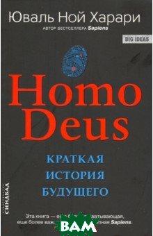 HOMO DEUS. Краткая история будущего. Юваль Ной Харари (Мягкая обложка) Синдбад