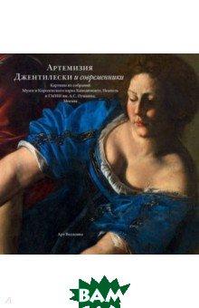 Артемизия Джентилески и современники. Картины из собраний Музея и Королевского парка Каподимонте