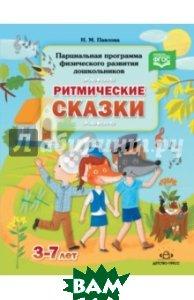 Парциальная программа физического развития дошкольников Ритмические сказки . 3-7 лет. ФГОС